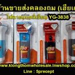 ไฟฉาย LED แบบชาร์จไฟ รุ่น YG 3838