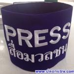ปลอกแขน PRESS-สื่อมวลชน สีม่วง
