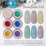 Snowflake gel เจลเกร็ดหิมะ ชุดรวม 6 สี