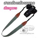 สายคล้องกล้องลายจุด สีเขียวจุดขาวเล็ก Polka Dot Camera Strap