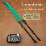 สายกล้องคล้องคอ - รุ่นกันลื่น ขนาด 25 mm สีเขียว ปลายดำ