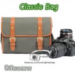 กระเป๋ากล้อง Classic Bag (ขนาดกลาง) (Pre)