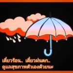 ฝนตกแดดออก อย่าลืมกางร่มนะคะ ^___^