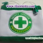 ปลอกแขน Safety Officer-Professional - จป.วิชาชีพ