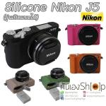เคสซิลิโคนยาง Nikon1 J5 Silicone Case Nikon J5
