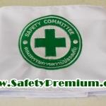 ปลอกแขนปัก Safety Committee คณะกรรมการความปลอดภัย