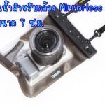 ซองกันน้ำ เคสกันน้ำ สำหรับกล้อง Mirrorless ขนาดเลนส์ 7 cm คุณภาพดี