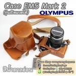 Case Olympus OMD EM5 Mark 2 รุ่นเปิดแบตได้ / เคสกล้องหนัง OMD-EM5M2