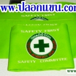ตัวอย่างปลอกแขน SafetyCommittee สีเขียว