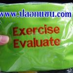 ปลอกแขนปักข้อความ Exercise Evaluate