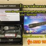 ไฟฉายUltraFire NSB T6-7แบบใส่ถ่าน