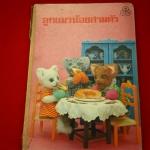 นิทานภาพสีปกแข็งไทยวัฒนาพานิช เรื่องลูกแมวสามตัว