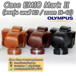 เคสกล้องหนัง EM10 Mark II ตรงรุ่น Case Olympus OMD E-M10 Mark2 ซองกล้องหนัง