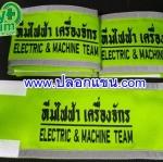 ปลอกแขนทีมไฟฟ้า เครื่องจักร - ELECTRIC & MACHINE TEAM