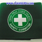 ตัวอย่างปลอกแขน Safety Committee