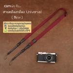 สายคล้องกล้อง รุ่น Universal - กล้อง Mirrorless กล้องฟรุ้งฟริ้งและกล้องเล็ก สีม่วง