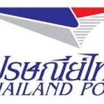 วันหยุดทำการของไปรษณีย์ไทย 2557