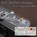 Soft Shutter Release รุ่น 10 mm นูนขึ้น สีทอง สำหรับ Fuji XT20 XT10 XT2 XE2 X20 X100 XE1 Leica ฯลฯ