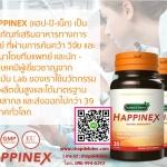 Happinex (แฮปไพเน็ก) ผลิตภัณฑ์เสริมอาหารจากสมุนไพรธรรมชาติ ช่วยลดอาการซึมเศร้า วิตกกังวล เครียด นอนไม่หลับ ปรับสมดุลของสารเคมีในสมอง