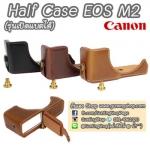 Half Case Canon EOSM2 เคสกล้องหนัง Canon EOSM2