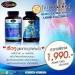 แพ็คคู่ ดูแลกระดูกและข้อ กลูโคซามีน Auswelllife Glucosamine 1500 mg & ลิควิดแคลเซียม Auswelllife Liquid Bio Calcium Plus Vitamin D3