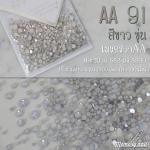 เพชรชวาAA สีขาวขุ่น รหัส AA-91 คละขนาด ss3 ถึง ss30 ปริมาณประมาณ 1300-1500เม็ด