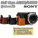 Half Case Sony A63000 A6000 ฮาฟเคสกล้องหนังโซนี่ A6300 A6000 เปิดแบตได้