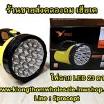 YG ไฟฉาย Spot Light รุ่นYg-3506