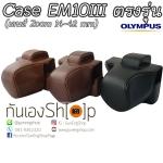 เคสกล้อง Case Olympus EM10 Mark3 ตรงรุ่น เลนส์ Zoom 14-42 mm
