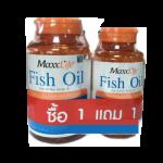 Maxxlife Fish Oil 90 แคปซูล ฟรี 30แคปซูล สำเนา