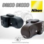 เคสกล้องหนัง Case Nikon D3200 D3100 D3000