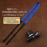 สายคล้องกล้องแฟชั่นเส้นเล็ก Cam-in รุ่น Slim สีน้ำเงินสว่าง 25 mm