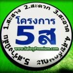 เข็มกลัด กิจกรรม 5ส [ ภาษาไทย ]