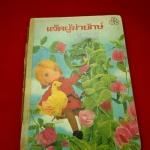 นิทานภาพสีปกแข็งไทยวัฒนาพานิช เรื่องแจ็คผู้ฆ่ายักษ์