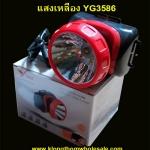 YG3586ไฟคาดหัวแสงเหลืองรุ่นใหม่