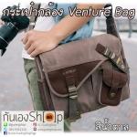 กระเป๋ากล้อง สะพายข้าง ผ้าแคนวาส Venture Bag