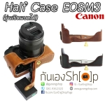 Half Case Canon EOSM3 รุ่นฐานเปิดแบตได้