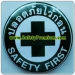 เข็มกลัดปลอดภัยไว้ก่อน Safety First