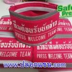 ปลอกแขนทีมต้อนรับนักข่าว - PRESS WELCOME TEAM