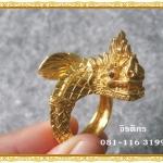 แหวนพญานาคา