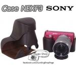 เคสกล้อง Case Sony NEXF3