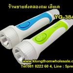 ไฟฉายลิปสติกLED SMD 1+1 ดวง YG-3846