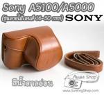เคสกล้องหนัง Case Sony A5100 A5000 รุ่นชาร์จแบตขณะใส่เคสได้ เลนส์ 16-50 mm รุ่นลายไม้