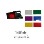 ไฟมินิแฟลซ 1 ตัว 1สี มีสีขาว,แดง,เหลือง,เขียว,ฟ้า,ม่วง สามารถปรับจังหวะได้