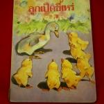 นิทานภาพสีปกแข็งไทยวัฒนาพานิช เรื่องลูกเป็ดขี้เหร่