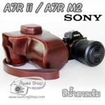 เคสกล้องหนัง Sony A7R ii ซองกล้องหนัง A7M2 A7R2 Mark ii