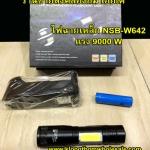 NSB-W642ไฟฉายเหล็ก9000W