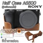 Half Case Sony A6500 รุ่นเปิดแบตได้ ฮาฟเคส Sony A6500