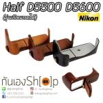 Half Case Nikon D5500 D5600 ฮาฟเคสรุ่นเปิดแบตได้