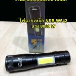 NSB-W542ไฟฉายเหล็ก8000Wแรงๆๆ